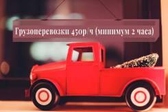 Грузовые перевозки(такси). Переезды и перевозка мебели от 0,5 - 1,5т