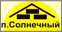 Услуги в сфере недвижимости п. Солнечный