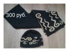 Шапка и шарф. Рост: 122-128 см
