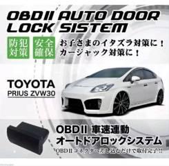 Speed lock prius(автоблокировка дверей). Toyota RAV4 Toyota Crown Toyota Camry Toyota Prius, ZVW30, ZVW30L Двигатель 2ZRFXE