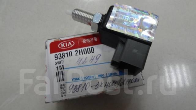 Датчик стоп сигнала BONGO / 938102H000 / 93810-3K000 / 93810-2H000 / 938103K000 / PA66-GF30 / MOBIS