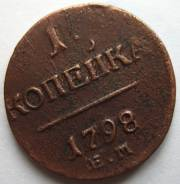 1 Копейка Павла I 1798 год (ЕМ) Россия