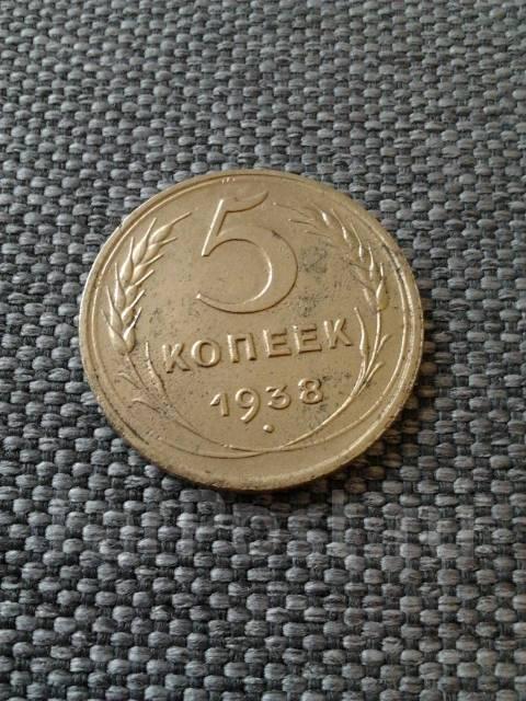 5 Редких Копеек 1938 год Неплохая