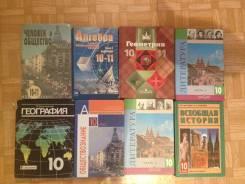Продам учебники 7- 11 класс. Класс: 9 класс