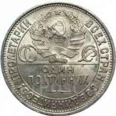 50 копеек 1925 год. СПБ. серебро.
