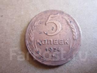 СССР 5 копеек 1924 года. Гладкий гурт.