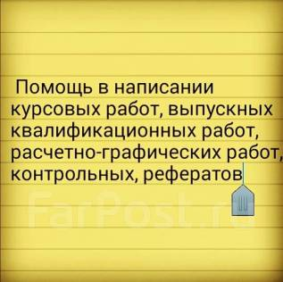 Курсовые 1000 руб., рефераты 500 руб., дипломы от 10000 руб. Опыт