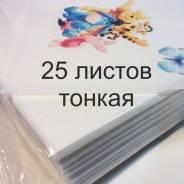 Пищевая съедобная вафельная бумага copyform