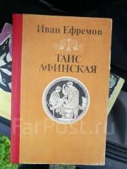 Иван Ефремов. Таис Афинская. Исторический Роман