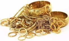 Куплю золото Дорого !