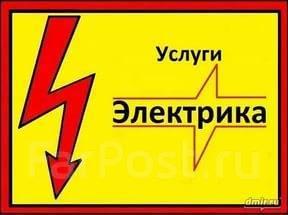 Электрик , устранение замыкания,