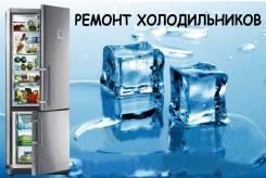 Профессиональный Ремонт Холодильников.