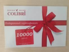 Продам скидочный сертификат 10 000 руб.