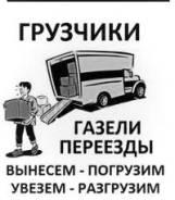 Услуги грузчиков, переезды