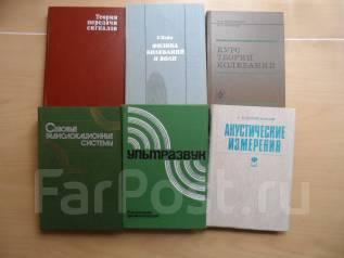 Книги по гидроакустике. 18 книг одним лотом.