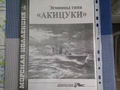 Журналы по морской тематике - эсминцы