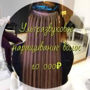 Акция! Наращивание волос 10000р