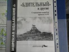 Журналы по морской тематике - современные корабли России