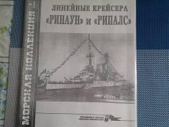 Журналы по морской тематике - линкоры (продолжение)