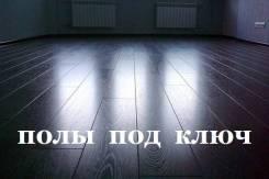 Удаление скрипа полов . Укладка линолеума, ламината, плитки пвх