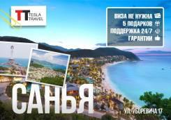 Санья. Пляжный отдых. Прямые рейсы в Санью из Владивостока! Оплата картой, рассрочка 0%