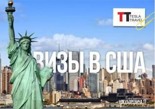 Виза в США и Австралию!