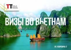 Визы во Вьетнам!