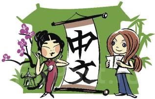 Репетиторы китайского языка.