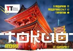 Япония. Токио. Экскурсионный тур. Пакетный тур в Токио на 6 и 8 дней.