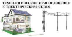 Получение технических условий: свет/вода
