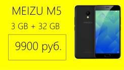 Meizu M5. Новый. Под заказ