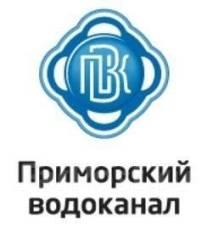 """Инженер. КГУП """"Приморский водоканал"""". Улица Некрасовская 122"""