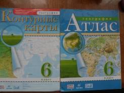 Атласы, контурные карты. Класс: 6 класс