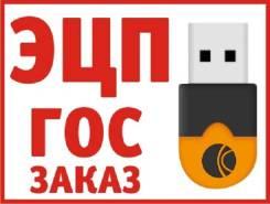 Электронная цифровая подпись ЭЦП для торгов, Госзакупок, Тендеров