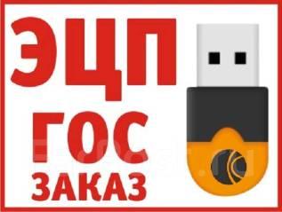 Электронная цифровая подпись ЭЦП для торгов, Госзакупок, + Подарок!