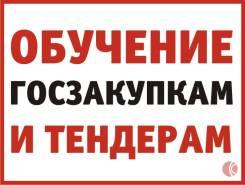Обучение ГосЗакупкам, Тендерам по 44 фз (ФКС), 223 ФЗ