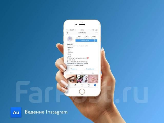 Продвижение Инстаграм, ведение Instagram, раскрутка в инстаграме