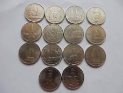 Набор из 14 монет (5 руб) 2016г. Города-столицы государств. Под заказ
