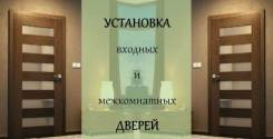 Установка дверей, входных и межкомнатных.