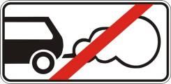 Дорожный знак 8.7 стоянка с неработающим двигателем