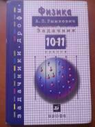 Задачники, решебники по физике. Класс: 10 класс