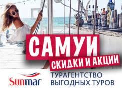 Таиланд. Самуи. Пляжный отдых. Самуи - доступный райский остров . Выгодные цены