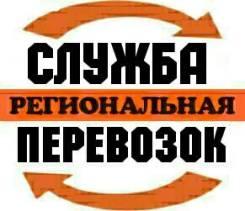 Сборный груз Владивосток-Хабаровск-Благовещенск-Комсомольск и т. д.