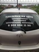 Рекламная наклейка на авто