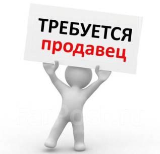 """Продавец. Требуется продавец . ООО """"Наргиз"""""""
