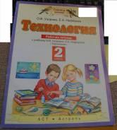 Рабочие тетради по технологии. Класс: 2 класс