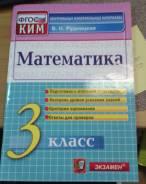 Задачники, решебники по математике. Класс: 3 класс