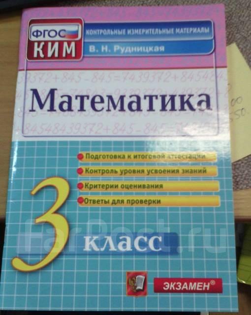 Математика класс Рудницкая ВПР Контрольно измерительные  Задачники решебники по математике Класс 3 класс
