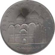 Юбилейные 5 рублей 1990г, Успенский собор
