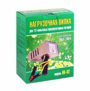 Вилка нагрузочная ОРИОН НВ-02 ( 100/200А) Россия НВ-02
